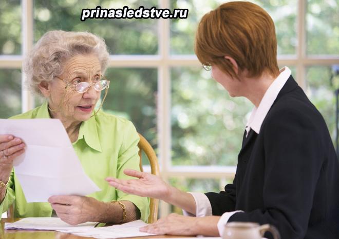 Бабушка держит бумаги, рядом женщина