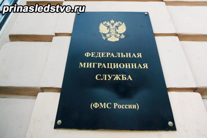 Здание ФМС России