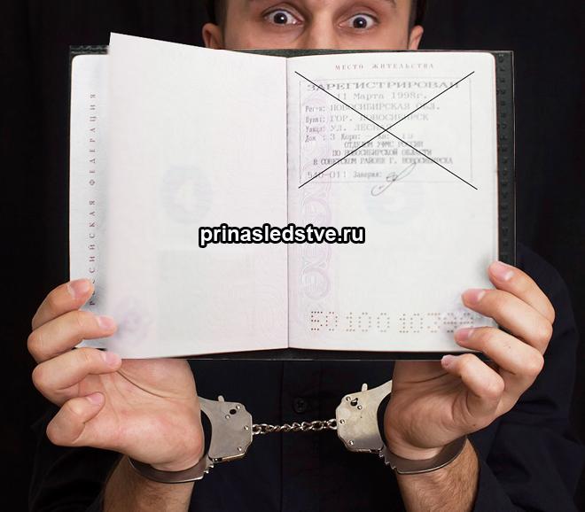 Человек в наручниках держит свой паспорт