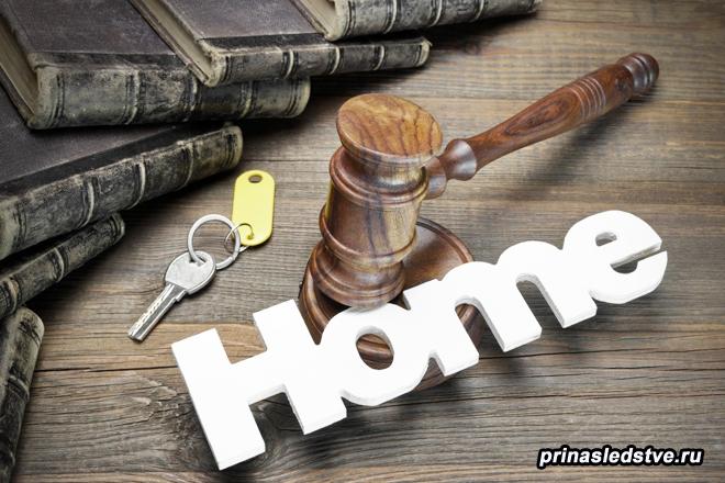 Надпись Хоум и молоточек судьи, ключи с брелком