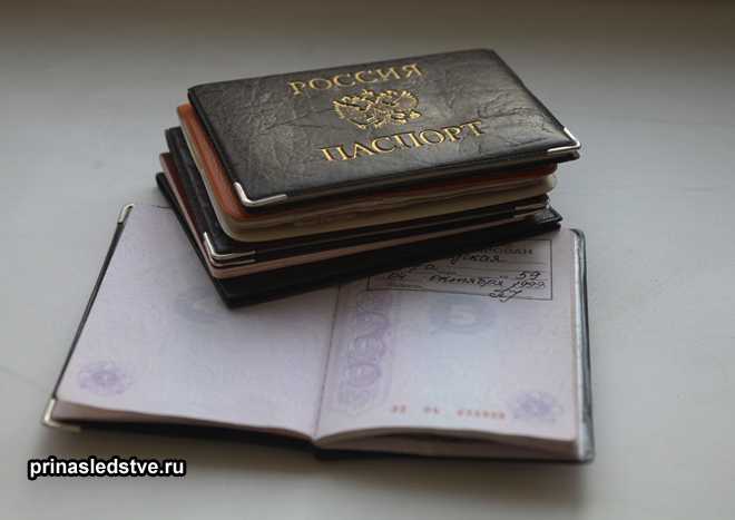 Паспорт со страницей прописки