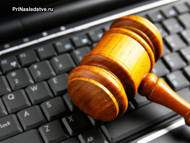 Молоток судьи на клавиатуре ноутбука