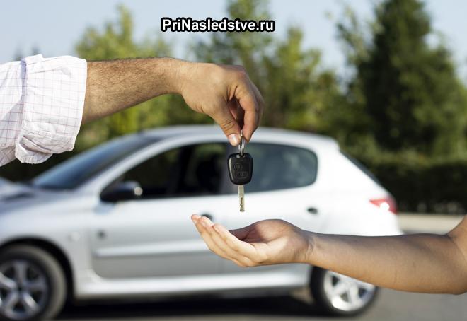 Муж передает ключи от машины жене