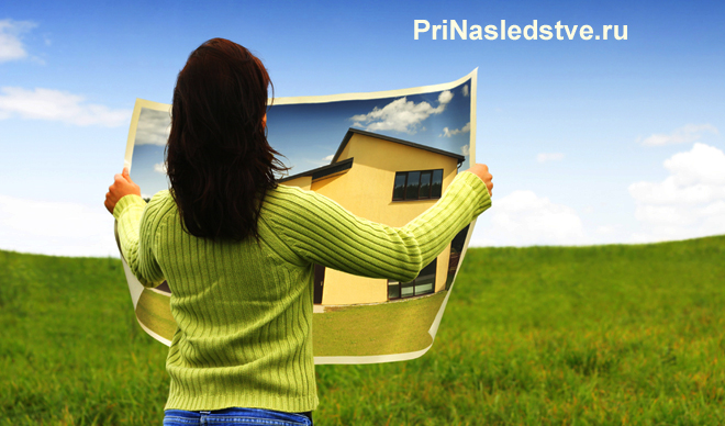 Девушка стоит в поле с плакатом дома