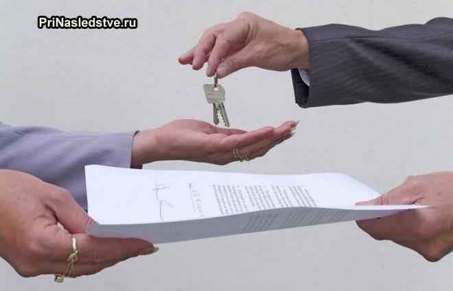 Передача из рук в руки ключей и договора