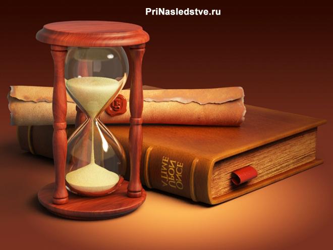 Книга, песочные часы, сверток бумаги