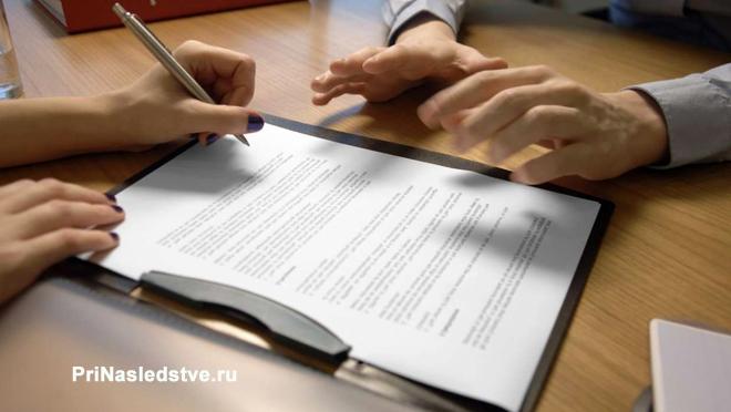 Подпись бумаг