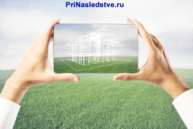 Планирование будущего дома на местности