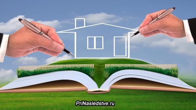 Бизнесмен рисует домик в книге