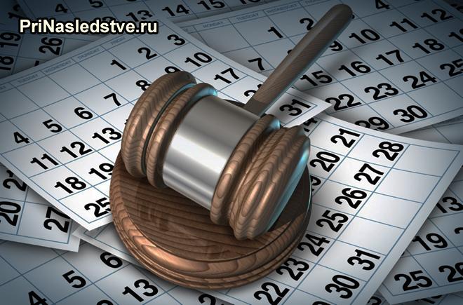 Молоточек судьи, листки календаря