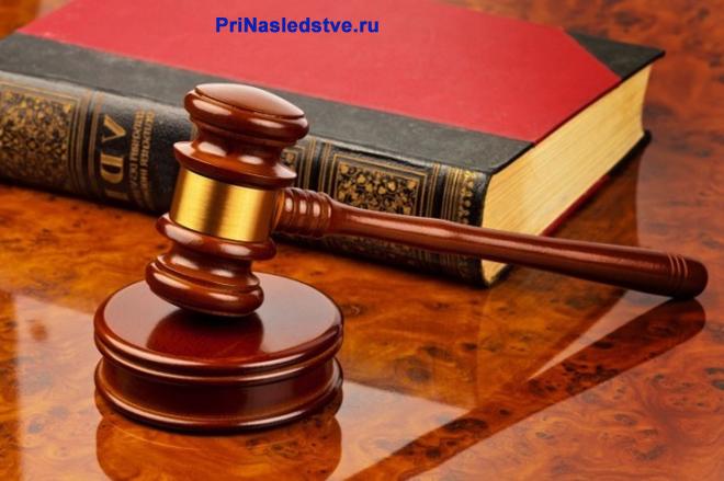 Молоточек судьи и судебный кодекс