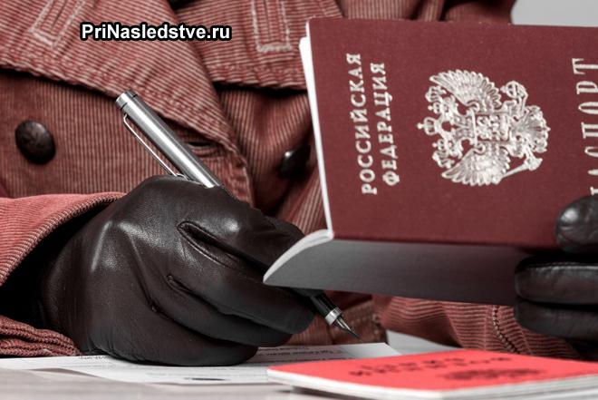Женщина в черных перчатках выписывает паспортные данные