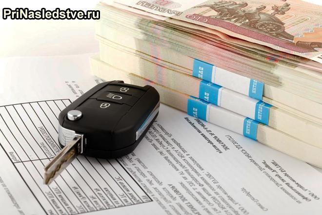 Ключи от машины, пачка денег