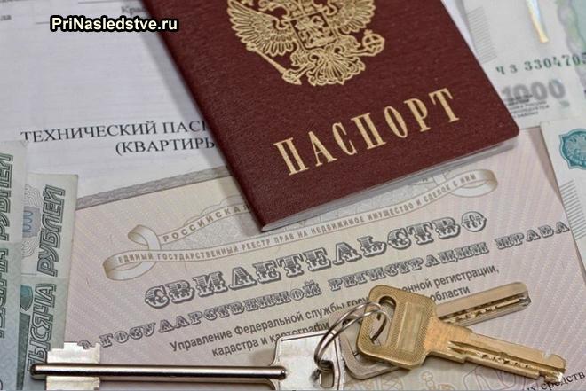 Паспорт, свидетельство на собственность, ключи от квартиры