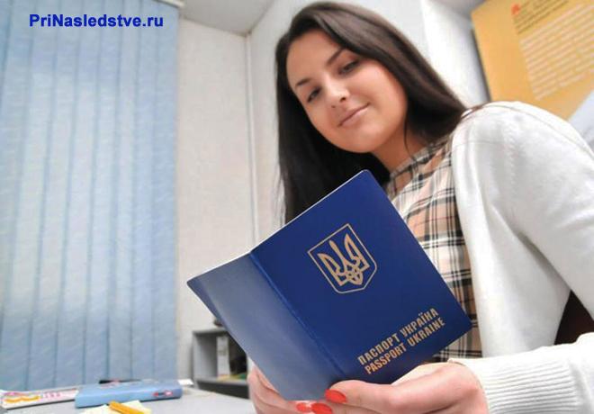 Девушка с украинским паспортом в офисе