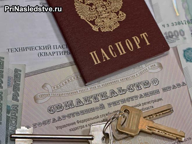 Свидетельство о праве собственности, ключи, паспорт