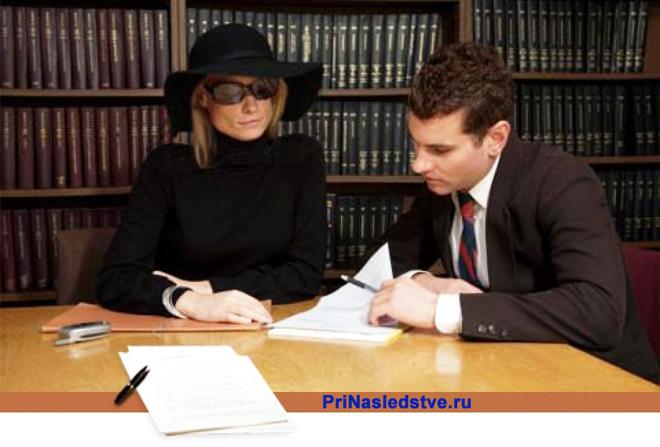 Вдова и нотариус изучают документы