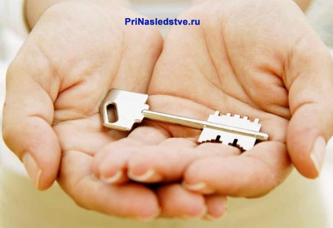Ключи от квартиры в руках