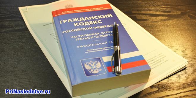 Гражданский кодекс, ручка
