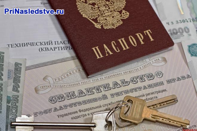 Свидетельство о праве собственности, паспорт, ключ