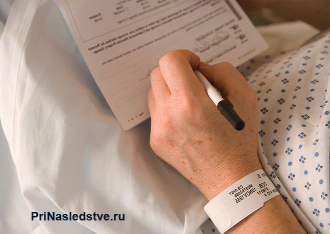 Пациент больницы заполняет бланк