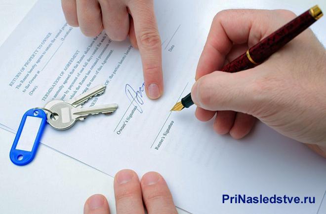 Человек подписывает договор на квартиру