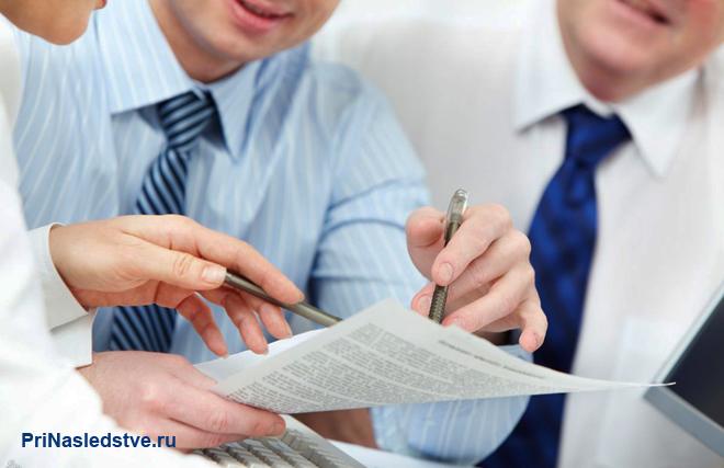 Офисные работники изучают документы