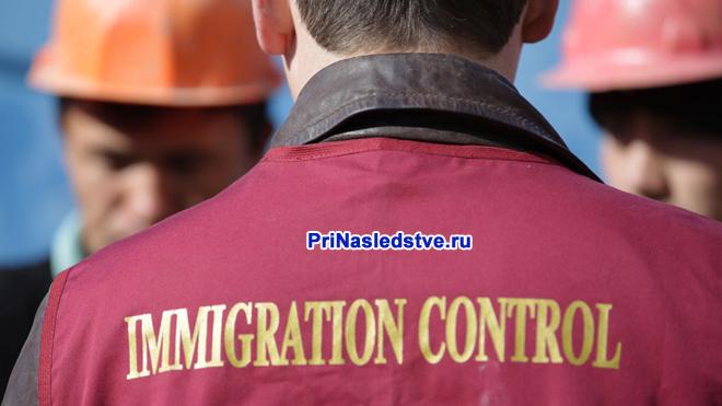 Миграционный контроль
