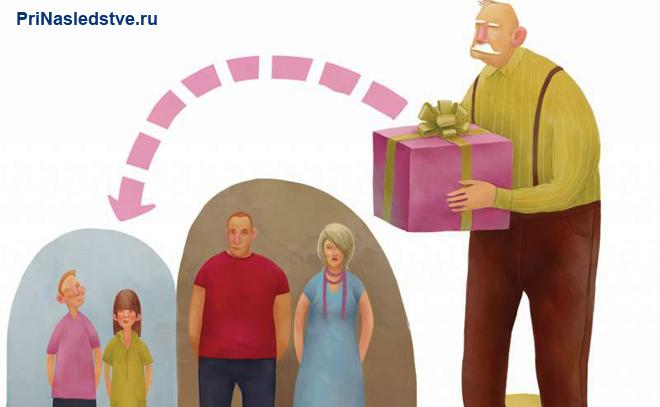 Дедушка решает кому из родственников подарить подарок