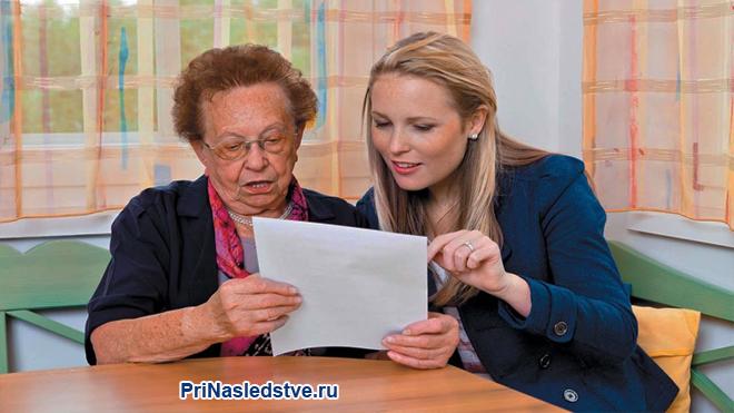 Девушка и пожилая женщина читают документы