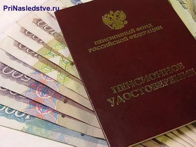 Пенсионное удостоверение, денежные купюры