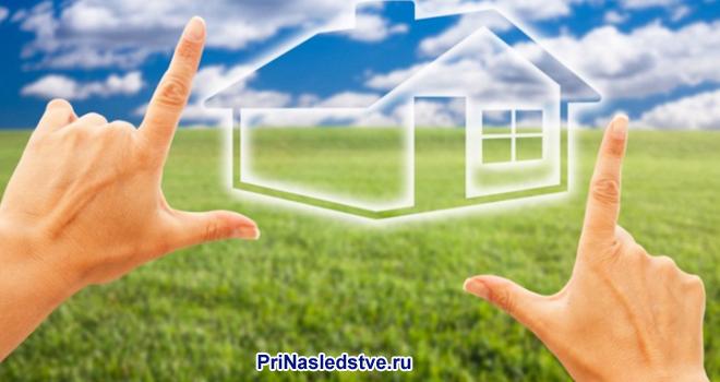 Руки человека, дом, поле