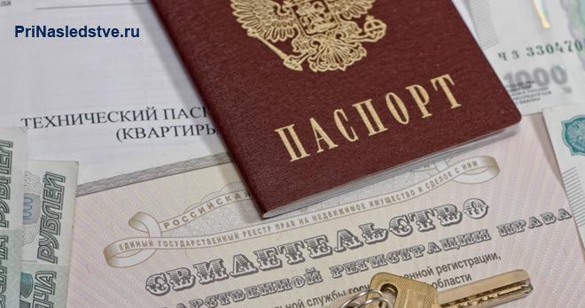 Паспорт, ключи, свидетельство