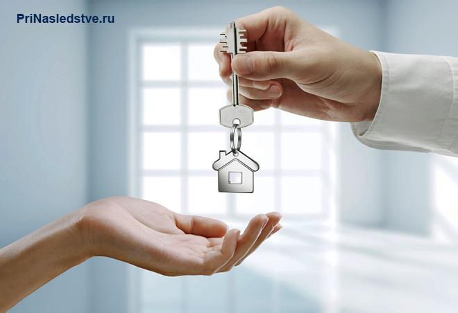 Передача ключей из рук в руки