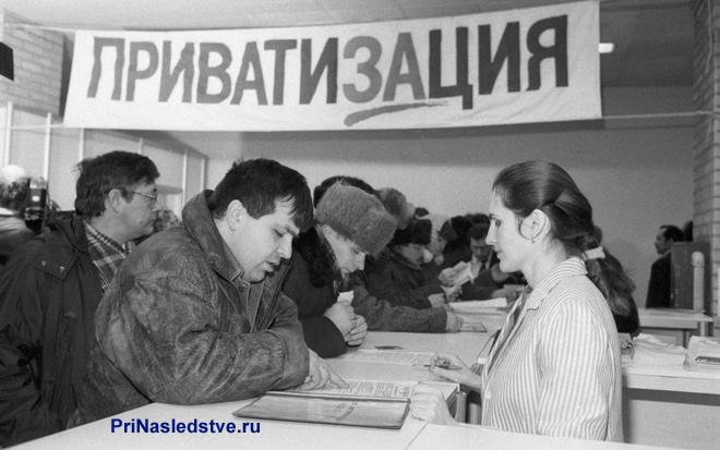 Старая фотография, на которой регистрируется приватизация