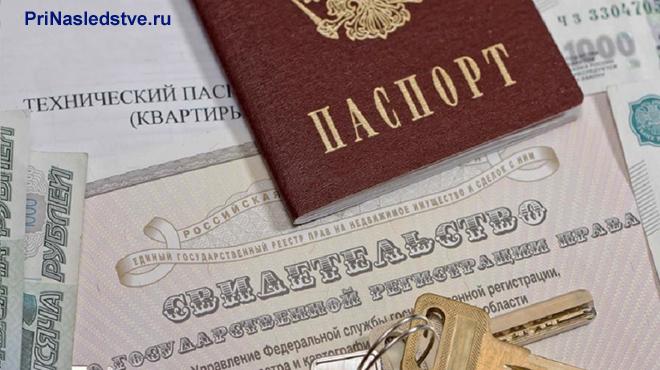 Паспорт, свидетельство, ключи