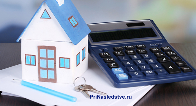 Бумажный домик, калькулятор, ключи, карандаш