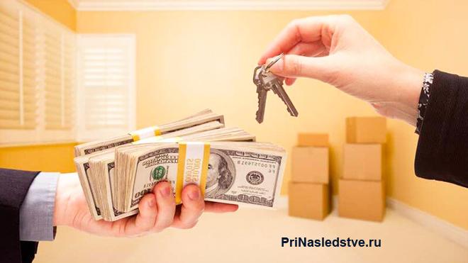 Передача денег за квартиру