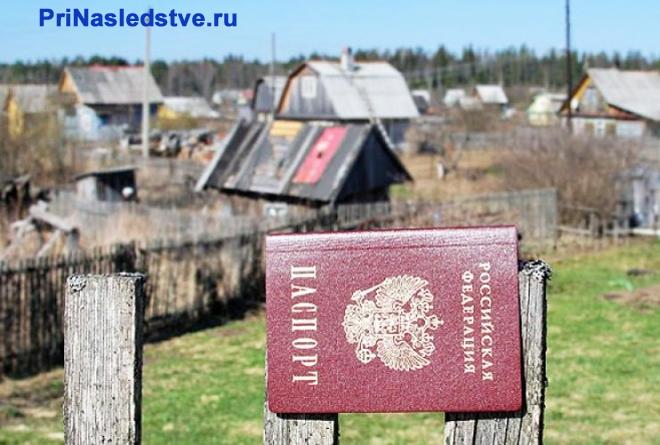 Паспорт висит на дачном заборе