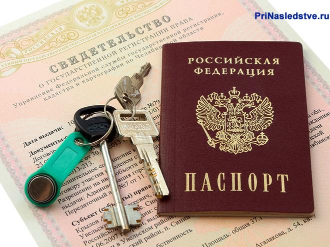Свидетельство, паспорт, ключи