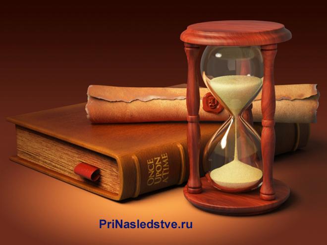 Книга, свиток, песочные часы