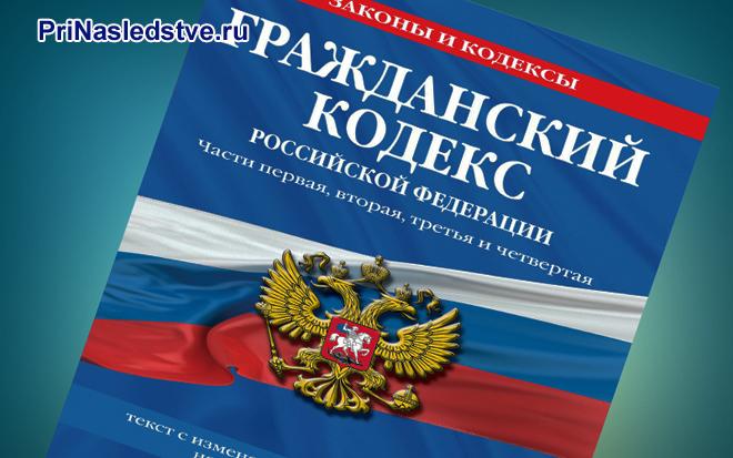 Книга Гражданский кодекс РФ