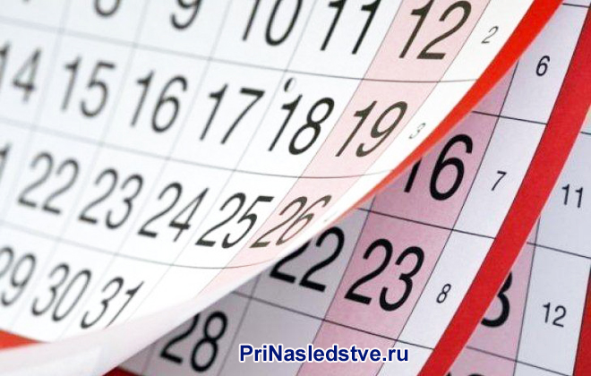 Листки календаря