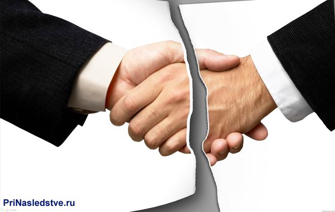 Прекращение бизнес-отношений