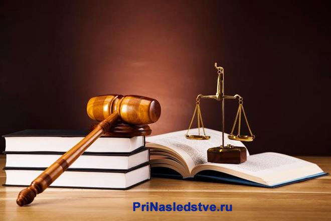 Молоточек судьи, книги, весы Фемиды