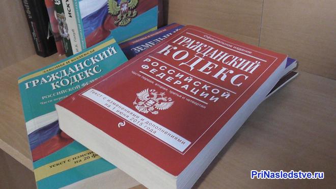 Книги Гражданский кодекс на полке