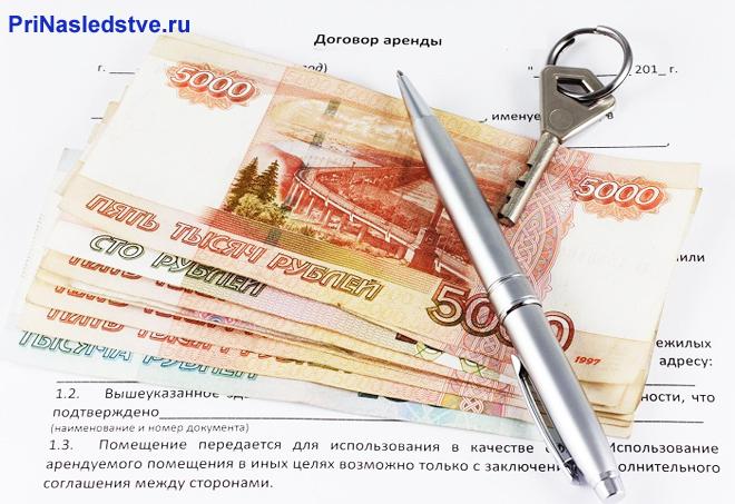 Договор, ручка, денежные купюры