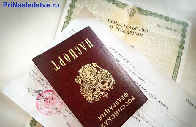 Свидетельство о рождении, паспорт, справка