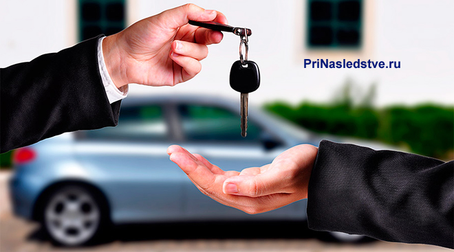 Передача ключей от машины из рук в руки