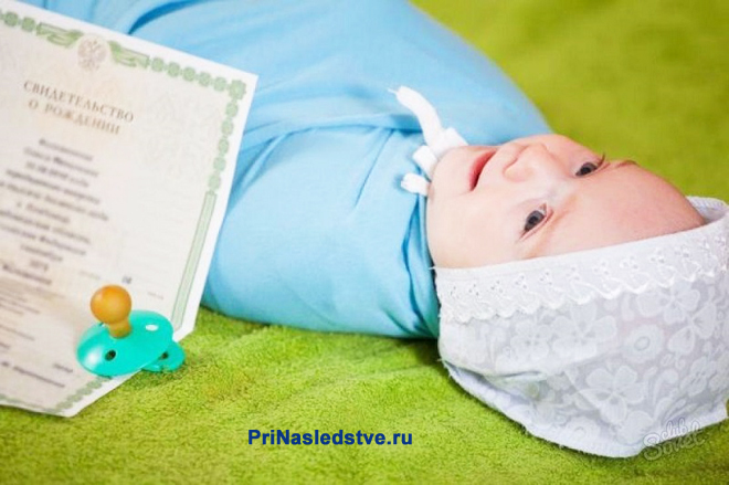 Младенец, свидетельство о рождении